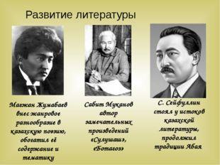 Развитие литературы С. Сейфуллин стоял у истоков казахской литературы, продол