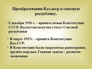 Преобразования Каз.асср в союзную республику. 5 декабря 1936 г. - принята нов