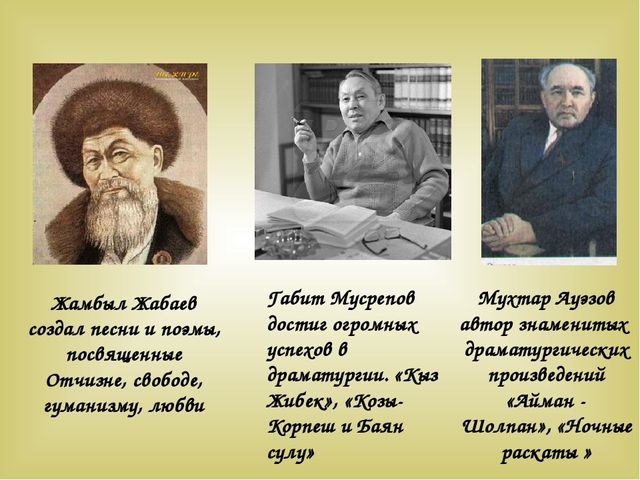 Мухтар Ауэзов автор знаменитых драматургических произведений «Айман - Шолпан»...