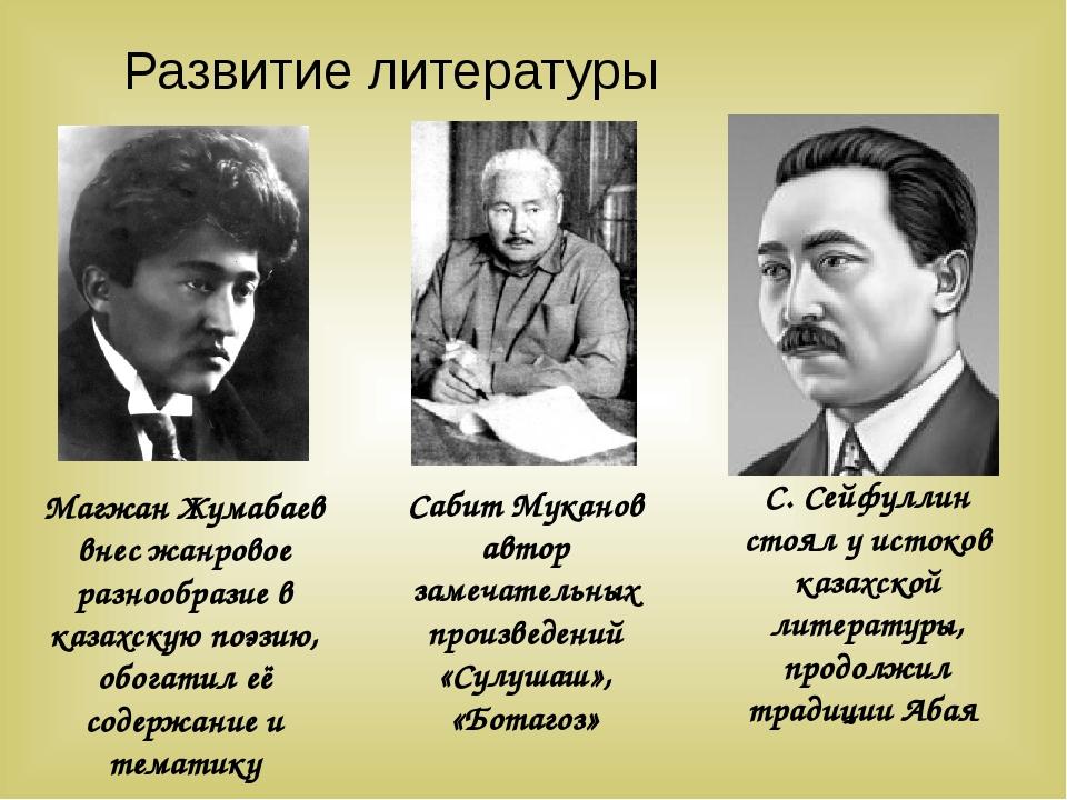 Развитие литературы С. Сейфуллин стоял у истоков казахской литературы, продол...