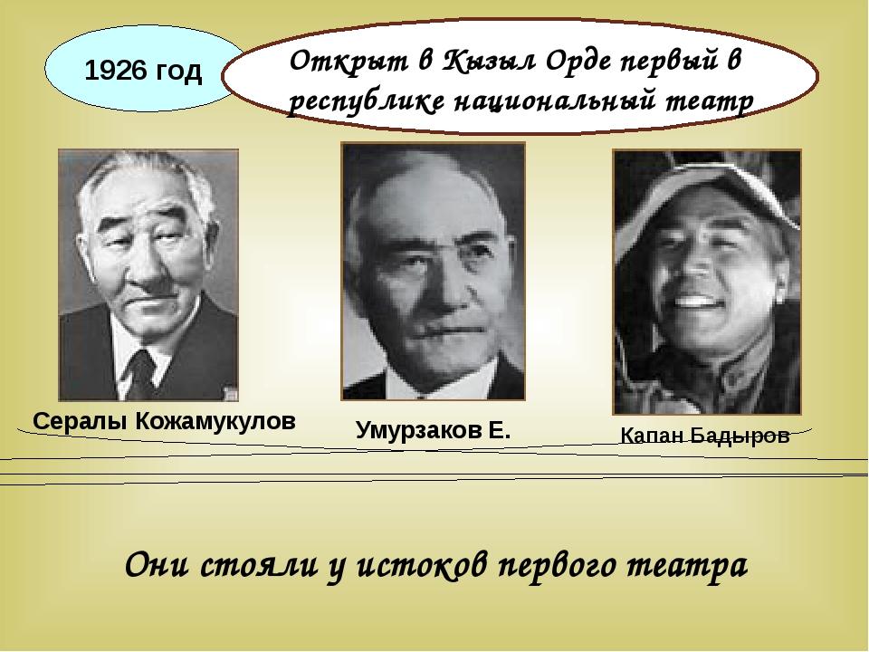1926 год Открыт в Кызыл Орде первый в республике национальный театр Умурзаков...