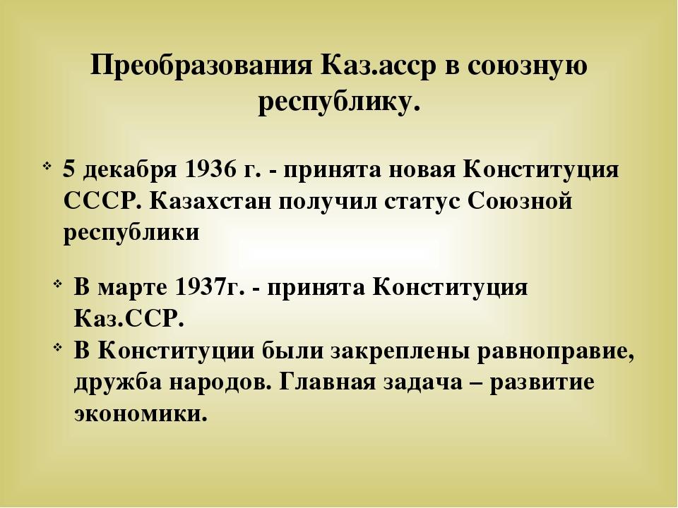 Преобразования Каз.асср в союзную республику. 5 декабря 1936 г. - принята нов...