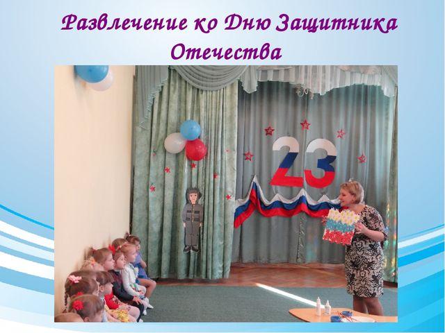Развлечение ко Дню Защитника Отечества