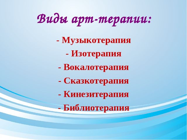 Виды арт-терапии: - Музыкотерапия - Изотерапия - Вокалотерапия - Сказкотерапи...