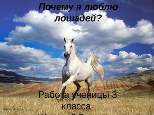 Почему я люблю лошадей? Работа ученицы 3 класса Жуковой Варвары