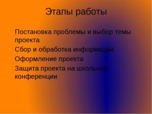 Этапы работы Постановка проблемы и выбор темы проекта Сбор и обработка информ
