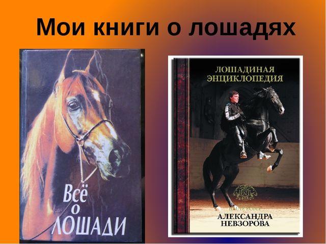 Мои книги о лошадях