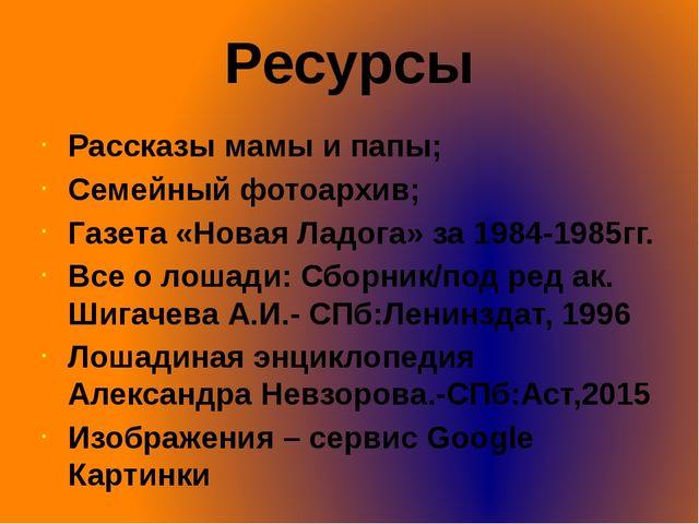 Ресурсы Рассказы мамы и папы; Семейный фотоархив; Газета «Новая Ладога» за 19...