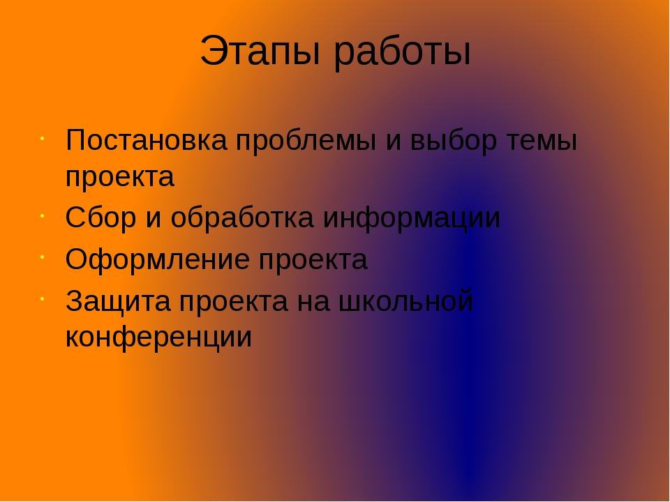 Этапы работы Постановка проблемы и выбор темы проекта Сбор и обработка информ...