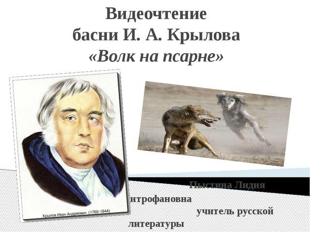 Видеочтение басни И. А. Крылова «Волк на псарне» Пыстина Лидия Митрофановна у...