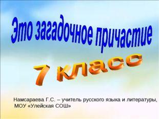 Намсараева Г.С. – учитель русского языка и литературы, МОУ «Улейская СОШ»