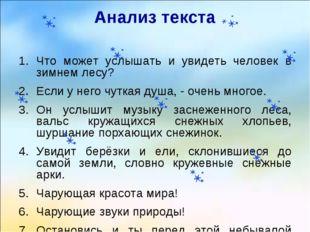 Анализ текста Что может услышать и увидеть человек в зимнем лесу? Если у него