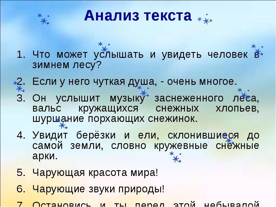Анализ текста Что может услышать и увидеть человек в зимнем лесу? Если у него...