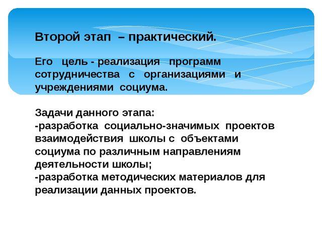 Второй этап – практический. Его цель - реализация программ сотрудничества с о...