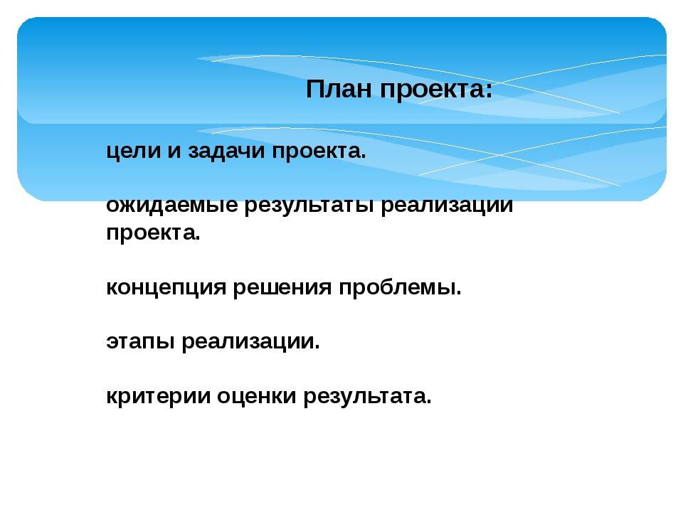 План проекта: цели и задачи проекта. ожидаемые результаты реализации проекта...