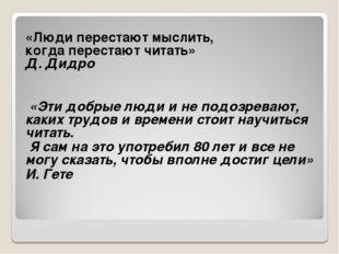 «Люди перестают мыслить, когда перестают читать» Д. Дидро   «Эти добрые люд