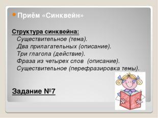 Задание №7 Приём «Синквейн» Структура синквейна: Существительное (тема). Дв