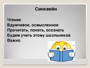 Синквейн Чтение Вдумчивое, осмысленное Прочитать, понять, осознать Будем учи
