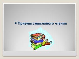 Приемы смыслового чтения