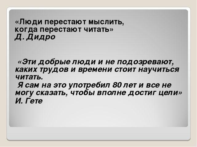 «Люди перестают мыслить, когда перестают читать» Д. Дидро   «Эти добрые люд...