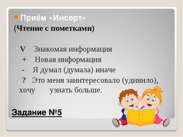 Задание №5 Приём «Инсерт» (Чтение с пометками) V Знакомая информация + Нова...