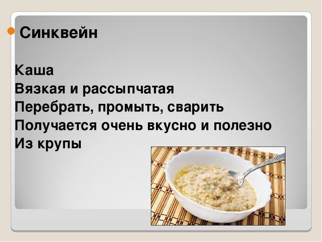 Синквейн Каша Вязкая и рассыпчатая Перебрать, промыть, сварить Получается оче...