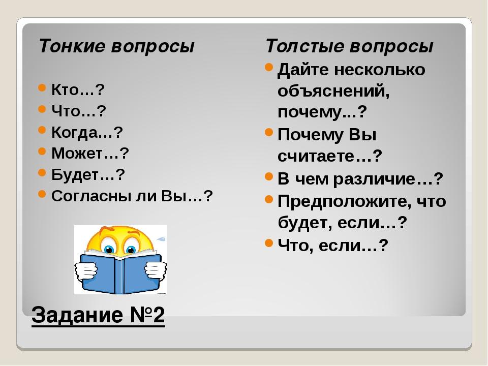 Задание №2 Тонкие вопросы Кто…? Что…? Когда…? Может…? Будет…? Согласны ли Вы…...