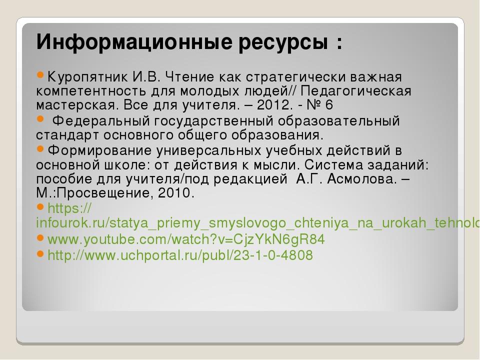 Информационные ресурсы : Куропятник И.В. Чтение как стратегически важная комп...