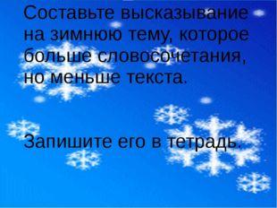 Составьте высказывание на зимнюю тему, которое больше словосочетания, но мень