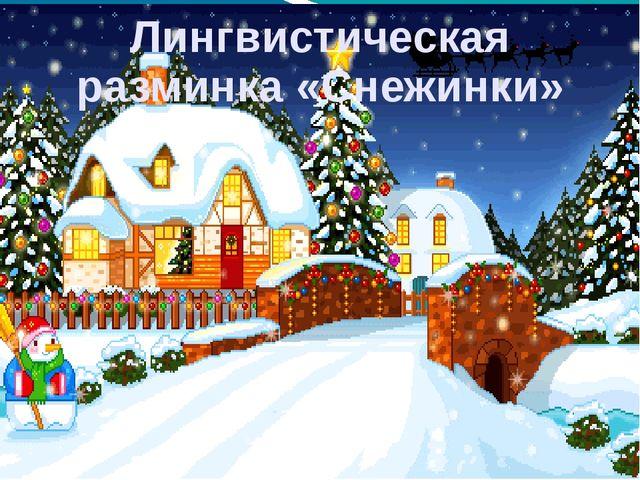 Лингвистическая разминка «Снежинки»