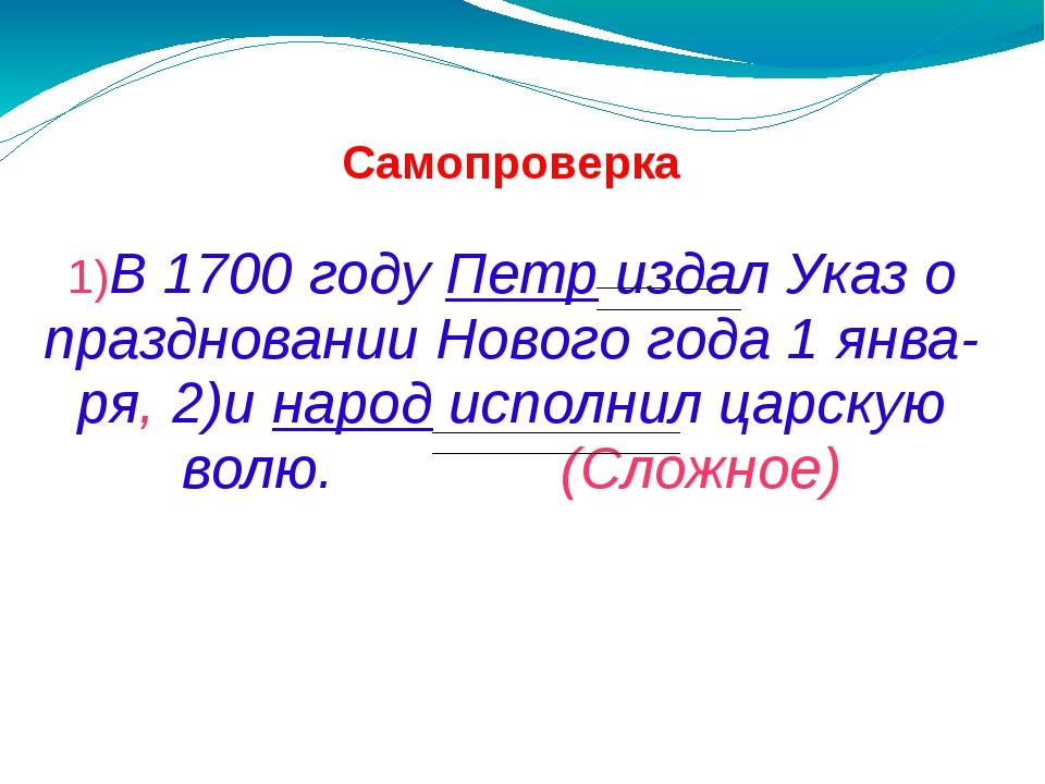 Самопроверка 1)В 1700 году Петр издал Указ о праздновании Нового года 1 янва-...