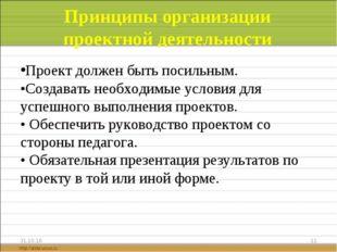 Принципы организации проектной деятельности Проект должен быть посильным. •Со