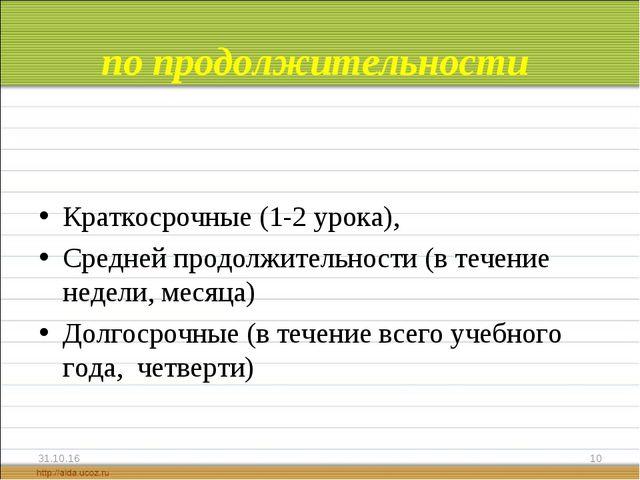 по продолжительности Краткосрочные (1-2 урока), Средней продолжительности (в...