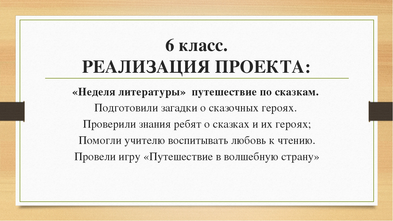 6 класс. РЕАЛИЗАЦИЯ ПРОЕКТА: «Неделя литературы» путешествие по сказкам. Подг...