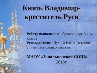 Князь Владимир- креститель Руси Работу выполнили: обучающиеся 3 «А» класса Ру