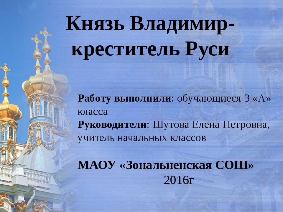 Князь Владимир- креститель Руси Работу выполнили: обучающиеся 3 «А» класса Ру...