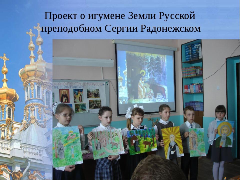 Проект о игумене Земли Русской преподобном Сергии Радонежском