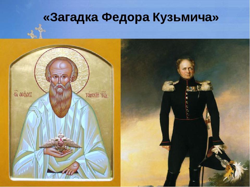 «ЗагадкаФедораКузьмича»