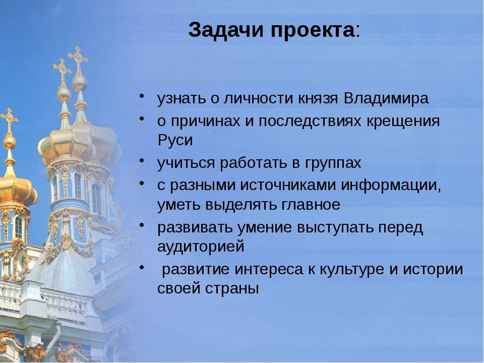 Задачи проекта: узнать о личности князя Владимира о причинах и последствиях к...