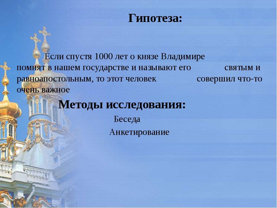 Гипотеза: Если спустя 1000 лет о князе Владимире помнят в нашем государ...
