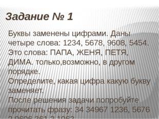 Буквы заменены цифрами. Даны четыре слова: 1234, 5678, 9608, 5454. Это слова: