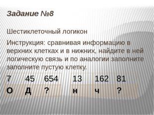 Задание №8 Шестиклеточный логикон Инструкция: сравнивая информацию в верхних