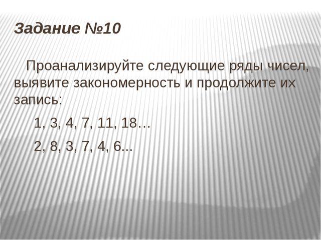 Задание №10 Проанализируйте следующие ряды чисел, выявите закономерность и пр...