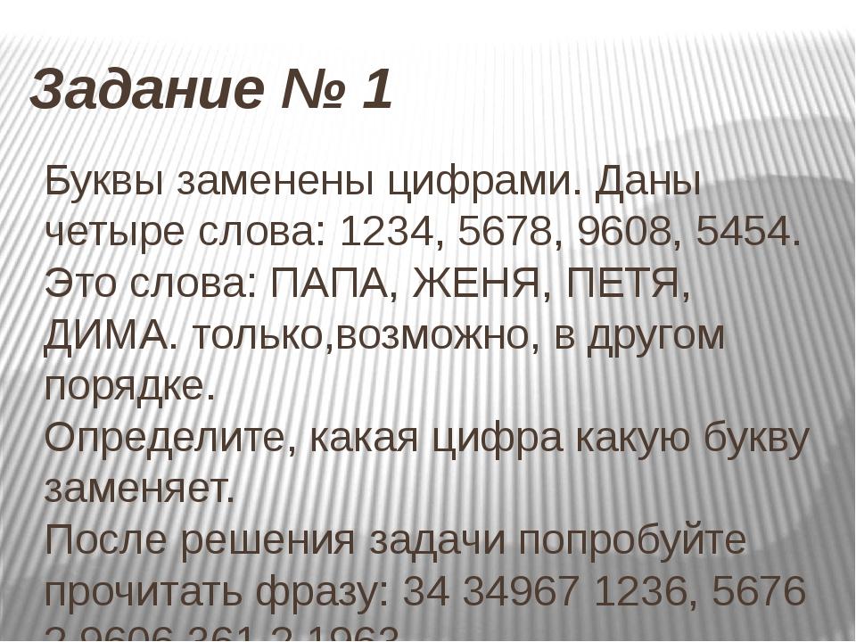 Буквы заменены цифрами. Даны четыре слова: 1234, 5678, 9608, 5454. Это слова:...
