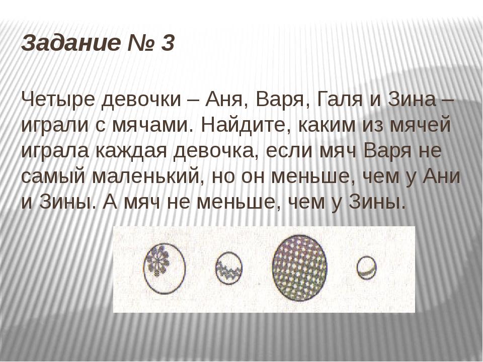 Задание № 3 Четыре девочки – Аня, Варя, Галя и Зина – играли с мячами. Найдит...