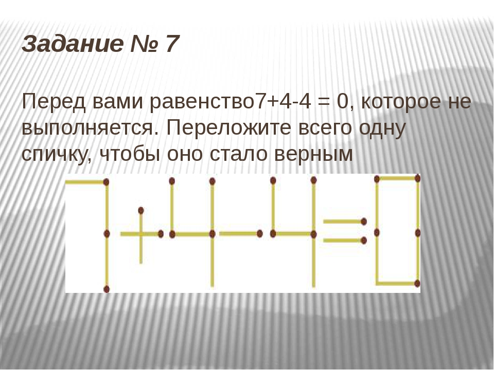 Задание № 7 Перед вами равенство7+4-4 = 0, которое не выполняется. Переложите...