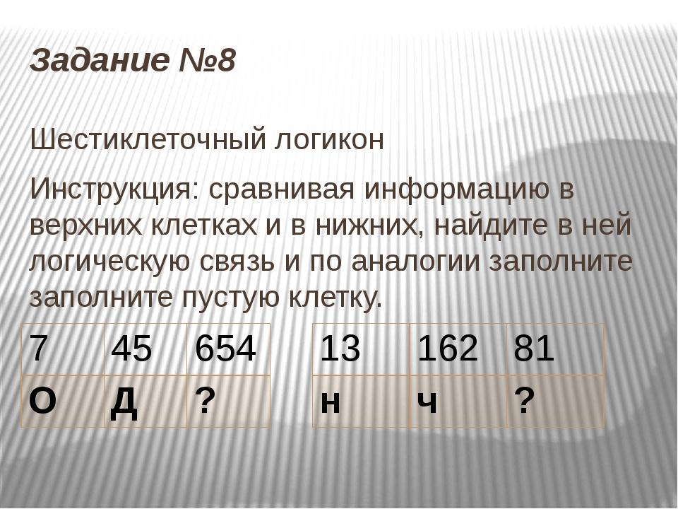 Задание №8 Шестиклеточный логикон Инструкция: сравнивая информацию в верхних...