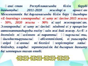 Қазақстан Республикасында білім беруді дамытудың 2011-2020 жылдарға арналған