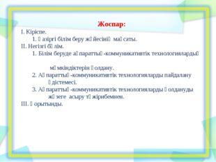 Жоспар: І. Кіріспе. 1. Қазіргі білім беру жүйесінің мақсаты. ІІ. Негізгі бөл