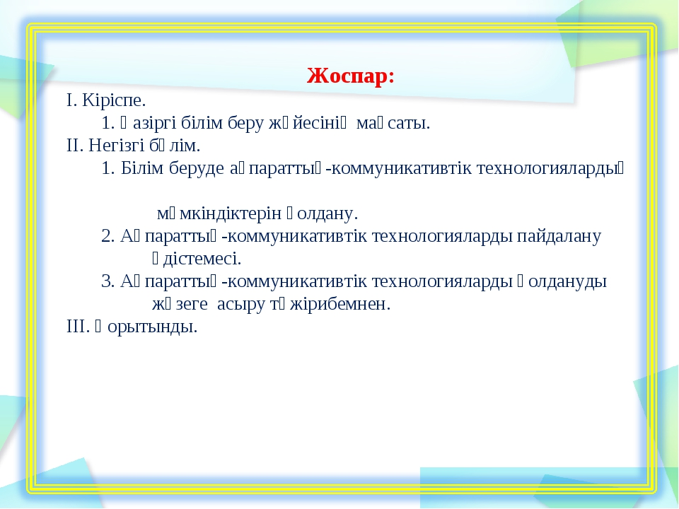 Жоспар: І. Кіріспе. 1. Қазіргі білім беру жүйесінің мақсаты. ІІ. Негізгі бөл...
